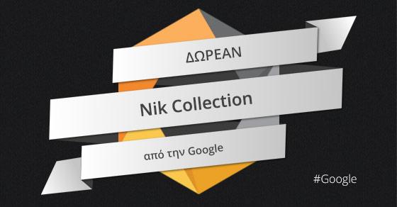 Δωρεάν η Nik Collection ανακοινώνει η Google